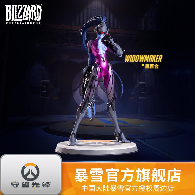 Collectibles Widowmaker Statue Overwatch Figure Genuine 34.5Cm