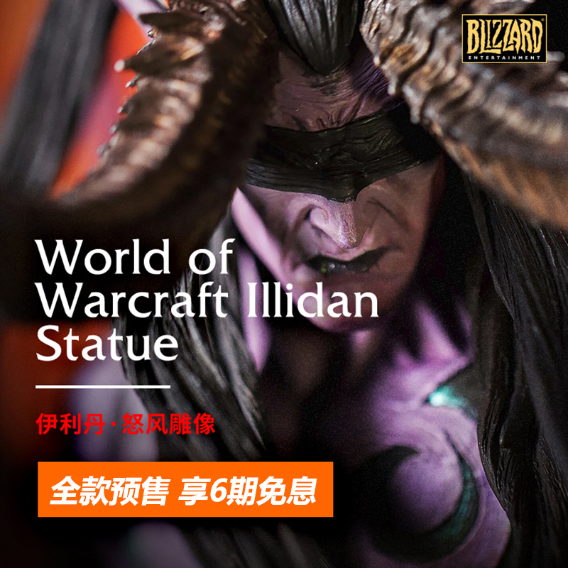 Collectibles Illidan Statue Genuine Large Scale Figure Model 60Cm